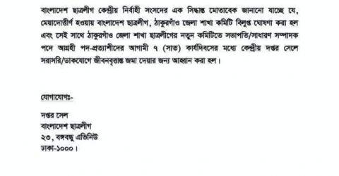 ঠাকুরগাঁও জেলা ছাত্রলীগের কমিটি বিলুপ্ত
