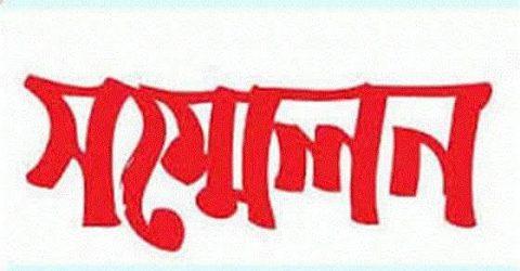 ঈদগাঁও উপজেলা পুজা উদযাপন পরিষদ সম্মেলন শুক্রবার : কারা আসছেন নেতৃত্বে