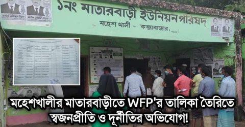 মহেশখালীর মাতারবাড়ীতে WFP'র তালিকা তৈরিতে স্বজনপ্রীতি ও দূর্নীতির অভিযোগ